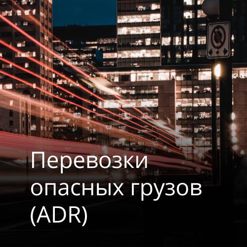 Перевозки опасных грузов (ADR)